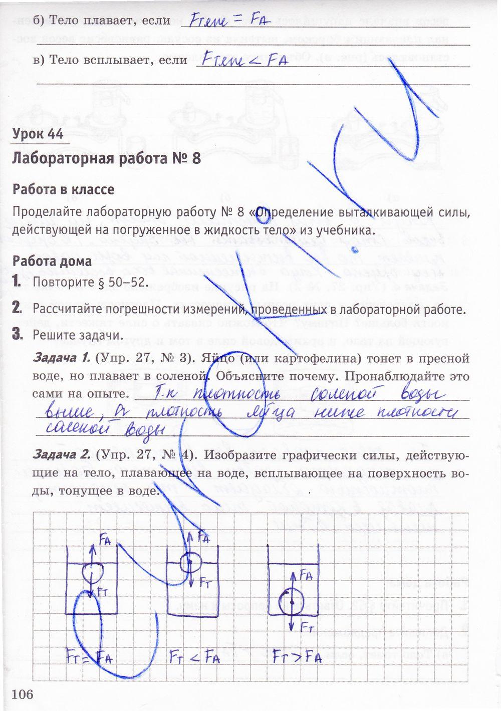 Ермакова рабочая по экономике 5 ответы гдз класс тетрадь