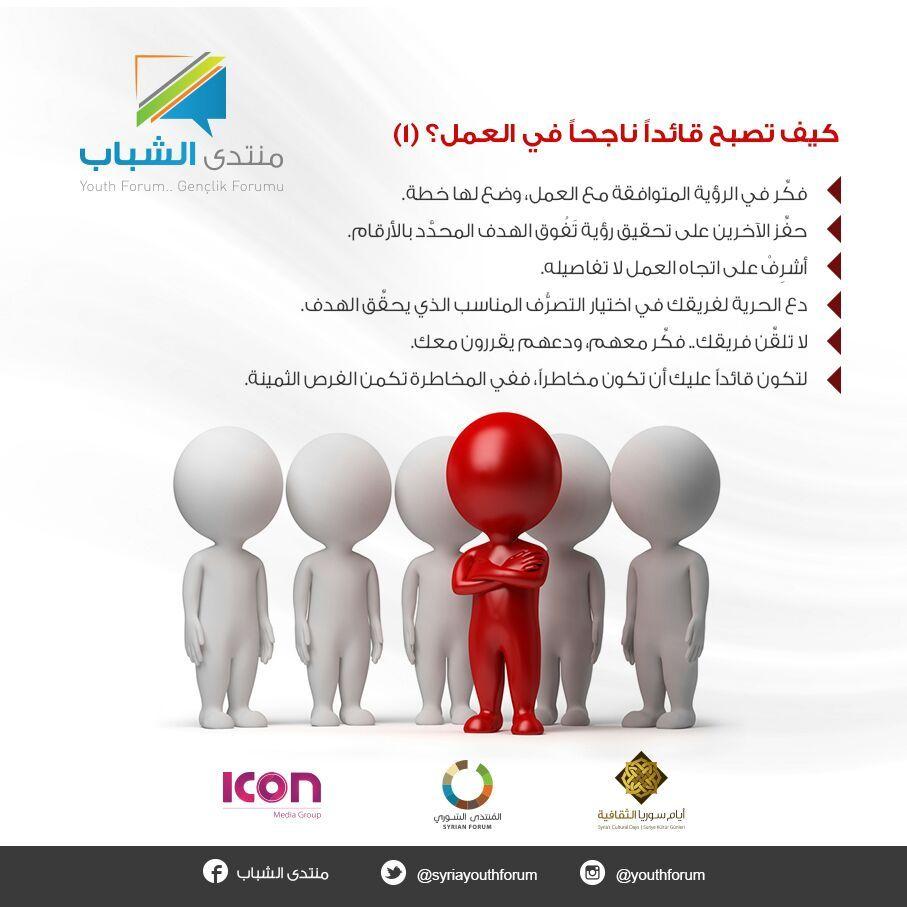 كيف تصبح قائدا ناجحا في العمل ريادة الأعمال إعداد القادة التخطيط الجيد التخطيط لمشروع ناجح منتدى الشباب Icon Medai Ice Cream Scoop Ice Cream