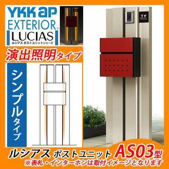 楽天市場 門柱 機能門柱 Ykkap ルシアス ポストユニットas03型 シンプル左右兼用タイプ 演出照明タイプ 前入れ前出し Ykk Umb As03 機能ポール T12型ポストセット サンガーデンエクステリア 門柱 機能門柱 エクステリア