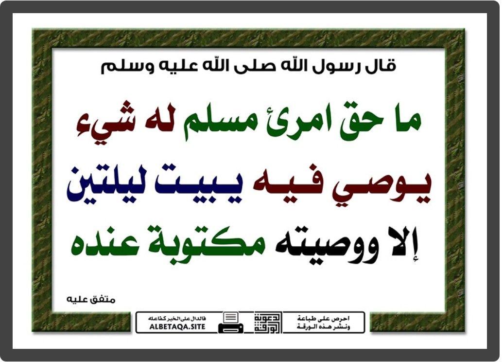 Pin By Abdou On احاديث نبويه شريفه Ahadith Frame Arabic Calligraphy