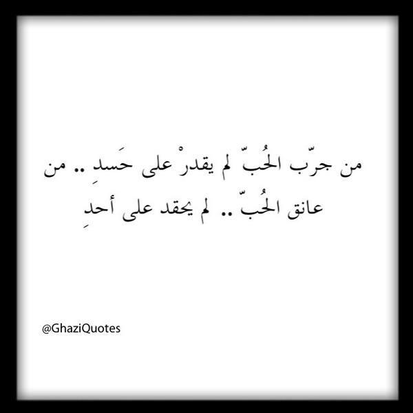غازي القصيبي On Twitter Arabic Quotes More Than Words Arabic Words