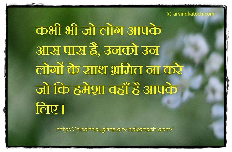 Hindi Thoughts Never Confuse People Hindi Quote कभ भ ज
