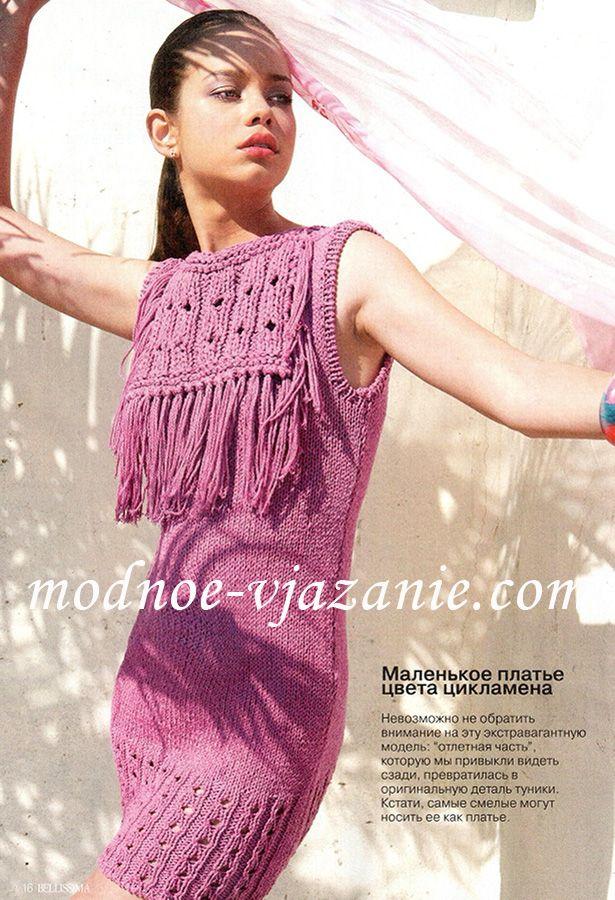 0e77d3a1185 Маленькое платье с бахромой