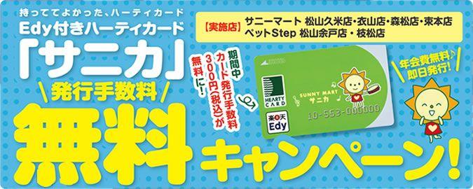 Sunnymart サニーマート 高知のご当地スーパーマーケット サニーマート サニーマート スーパーマーケット 高知