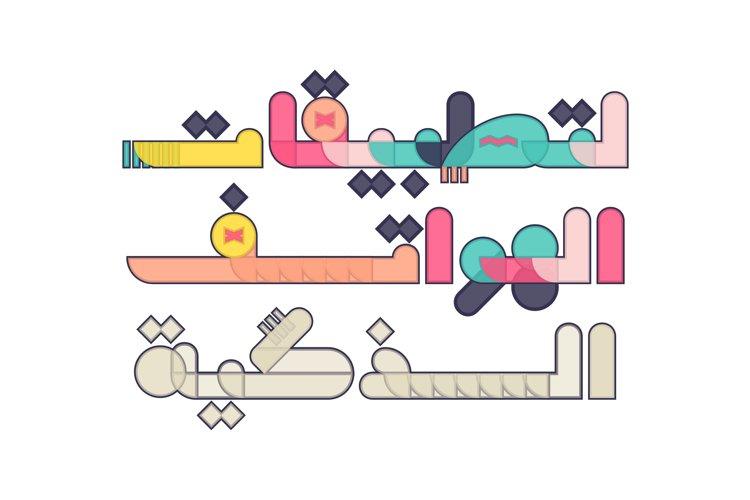 Tashkeel Arabic Colorfont 875478 Svg Color Font Bundles Arabic Font Font Bundles Western Font
