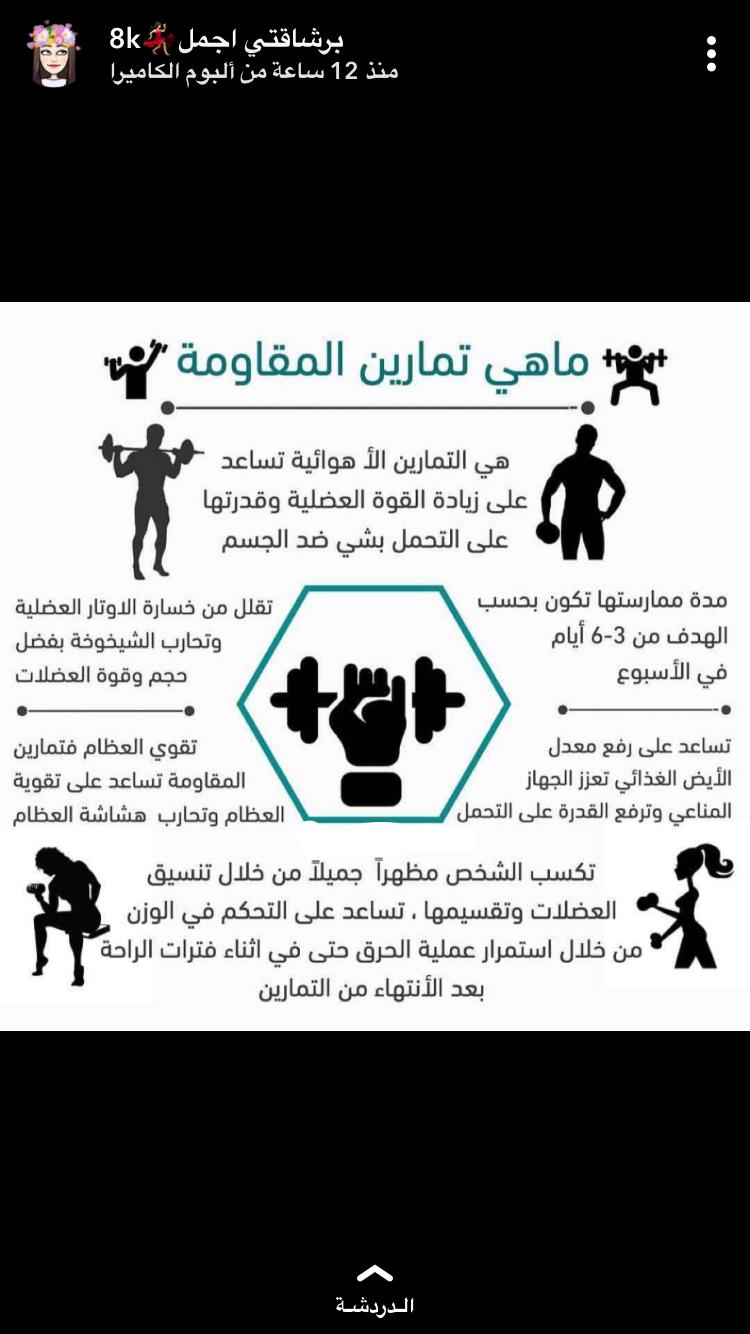 Pin By براءة حروف On رياضه Fitness Beauty Fitness Body Health Fitness