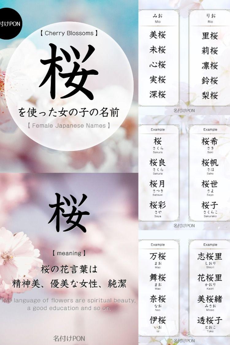 日本を代表する花 桜 を使った女の子の名前です その他の名前は