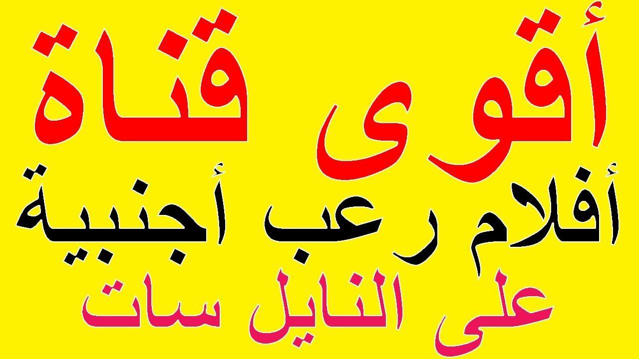 تردد قناة أفلام رعب مترجمة على النايل سات أقوى قناة افلام رعب اجنبية Arabic Calligraphy Calligraphy Arabic