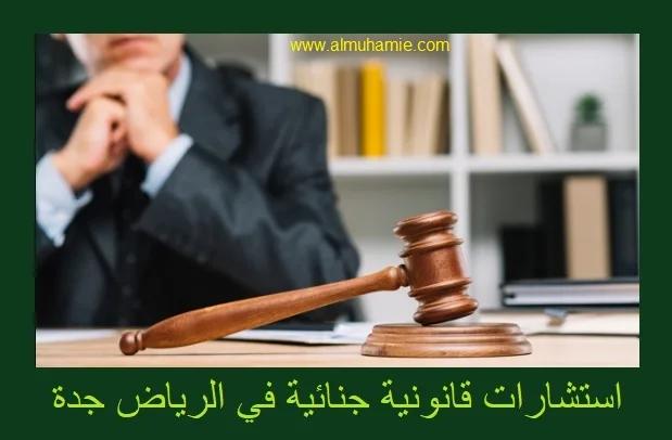 Pin On استشارات قانونية