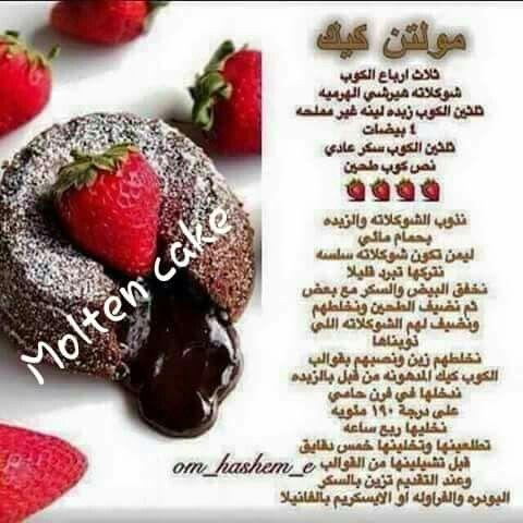 مولتن كيك Molten Cake Food Arabic Food