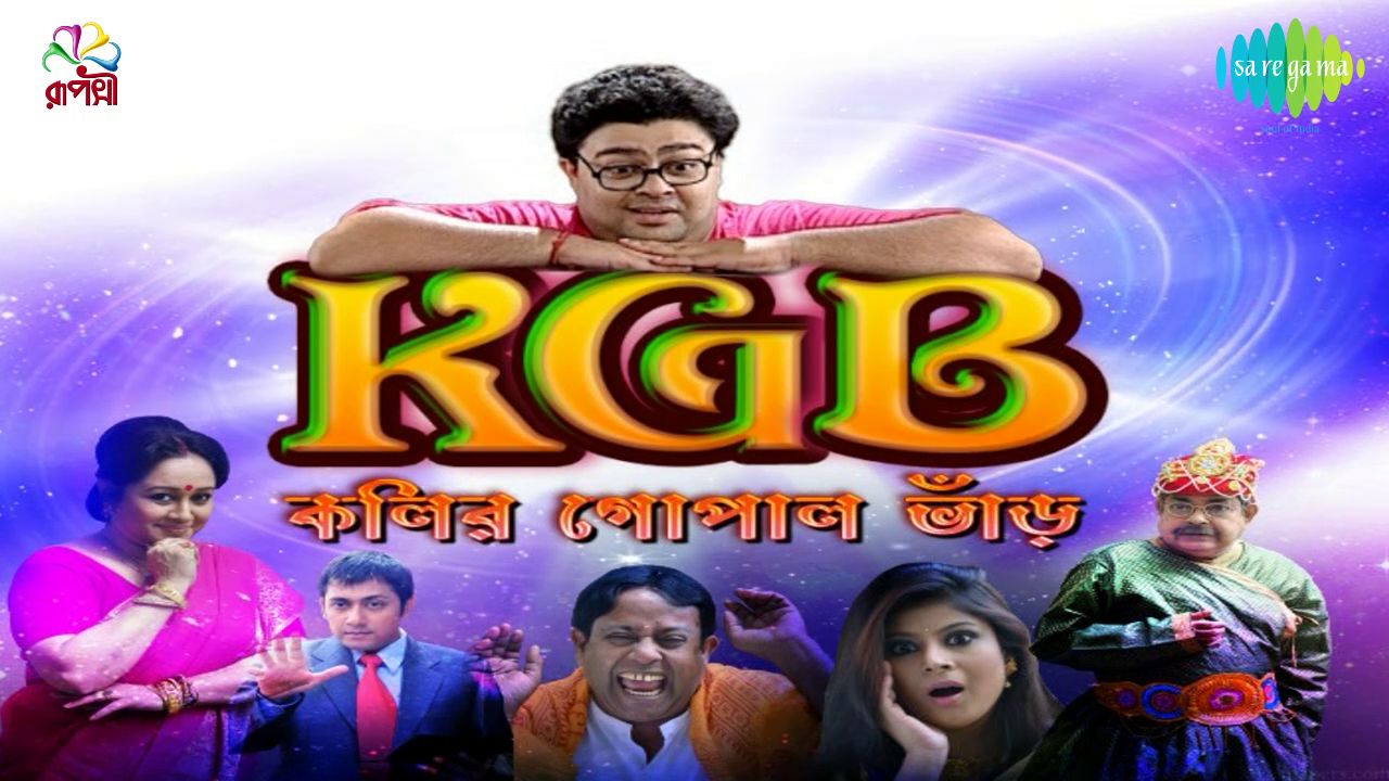 Bengali Tv Serials Kolir Gopal Bhar As we all know