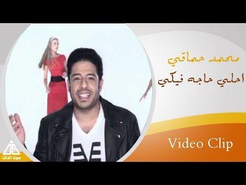 Mohamed Hamaki A7la 7aga Feki محمد حماقى احلى حاجة فيكى Youtube Songs Music Youtube