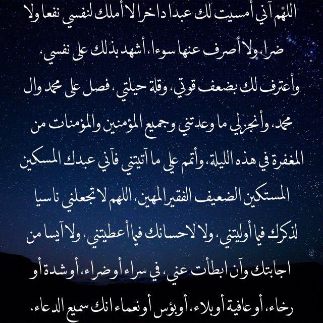 من ادعية دعاء الليلة التاسعة عشر من شهر رمضان الفضيل نسألكم الدعاء Islamic Pictures Arabic Quotes Arabic Calligraphy
