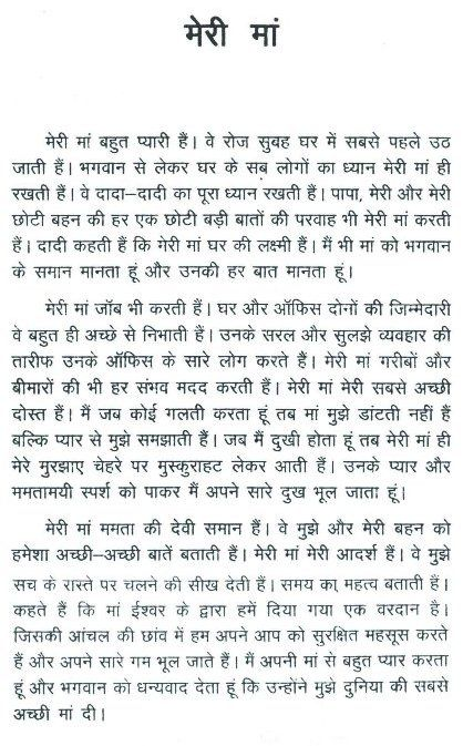 Short Mothers Day Essay In English Hindi From Husband Son Daughter Kids Essay How To Memorize Things Short Essay