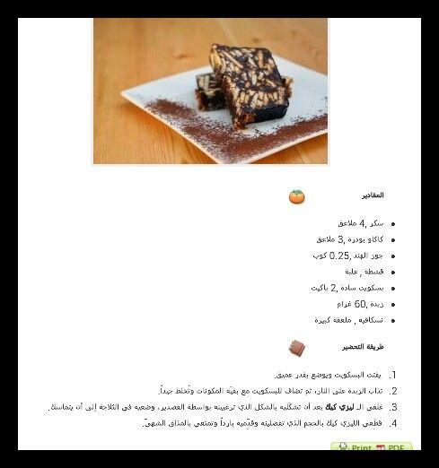 ليزي كيك بالقشطه م Cupcake Cakes Food Art Sweets