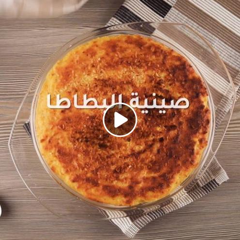فيديو صينية بطاطا حلوة في الفرن Food Desserts Pie