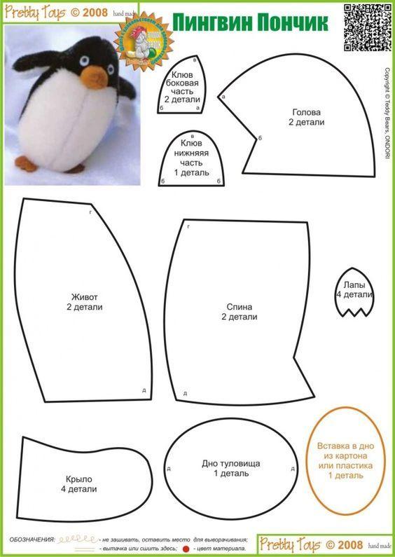 Moldes para hacer pinguinos de peluche navideños | MOLDES DE ...