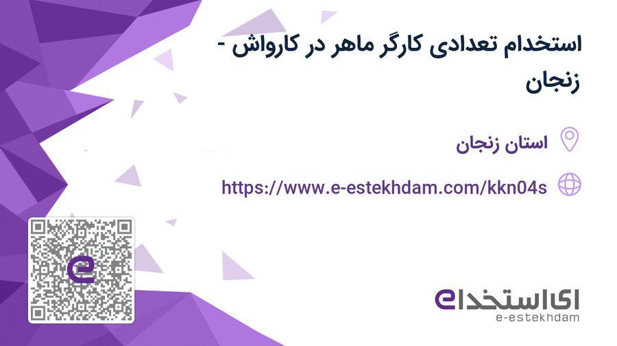 استخدام تعدادی کارگر ماهر در کارواش - زنجان