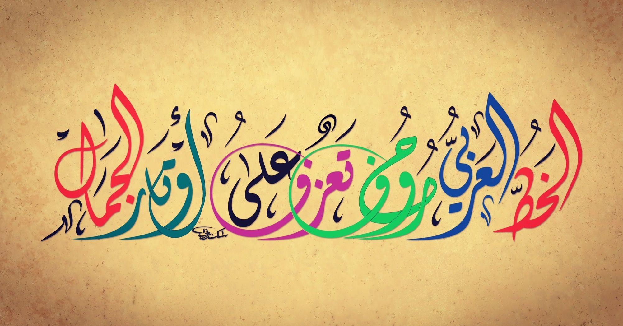 الخط العربي حروف تعزف على أوتار الجمال بخط الخطاط احمد اسكندراني Arabic Art Islamic Art Arabic Calligraphy