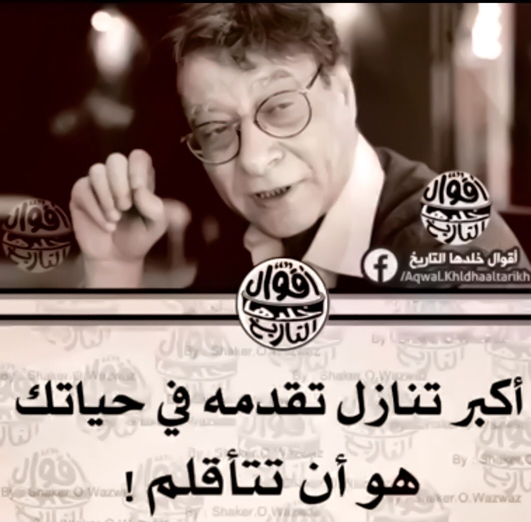 Desertrose أقوال خلدها التاريخ Funny Arabic Quotes Talking Quotes Arabic Quotes