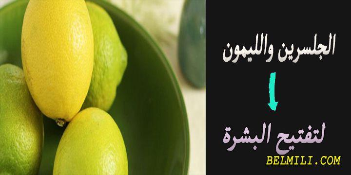 خلطة الجلسرين والليمون للمنطقة الحساسة والابط والوجه In 2021 Lime Glycerin Lemon