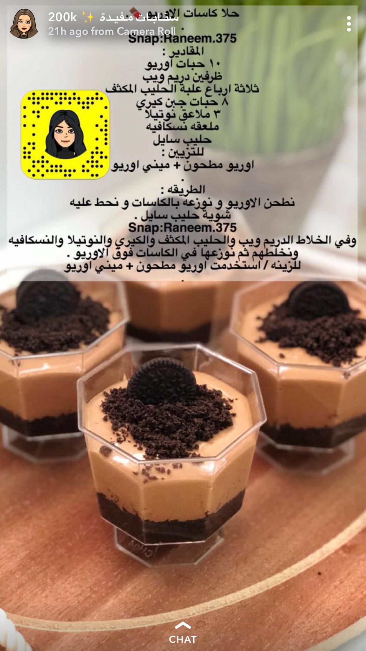 حلا كاسات Food Drinks Dessert Yummy Food Dessert Dessert Ingredients