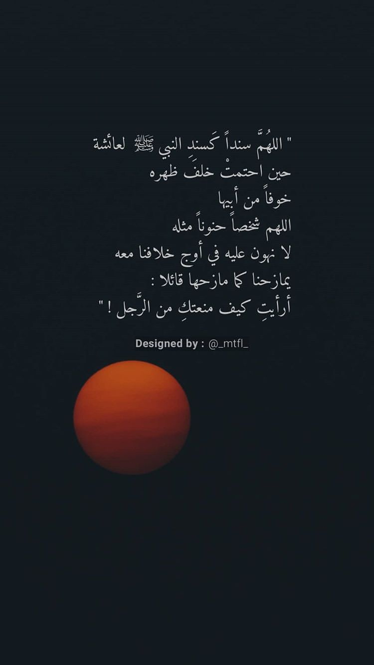 Pin By Feeling F On كلمات٤ Quran Quotes Beautiful Arabic Words Islamic Quotes