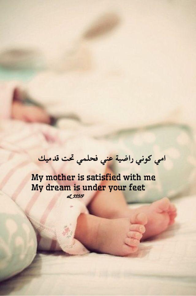 أمي كوني راضية عنى فحلمي تحت قدميك My Mother Is Satisfied With Me My Dream Is Under Your Feet عبارات تحفيزية ح Quran Quotes Inspirational Words Quotes Words