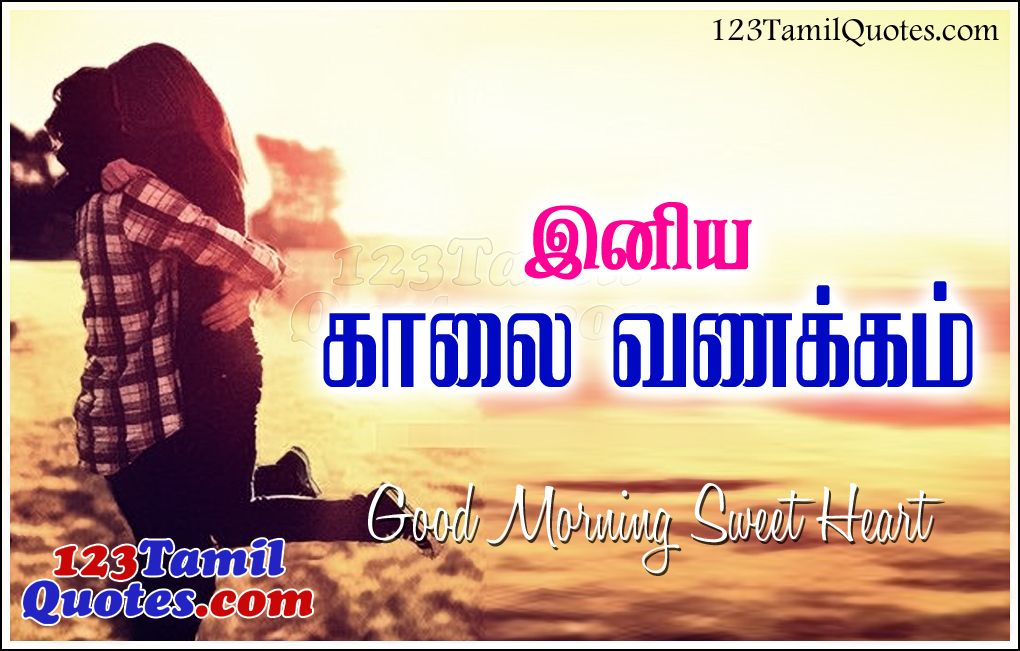 Top Tamil Good Morning Lovers Romantic Love Pictures Top Images