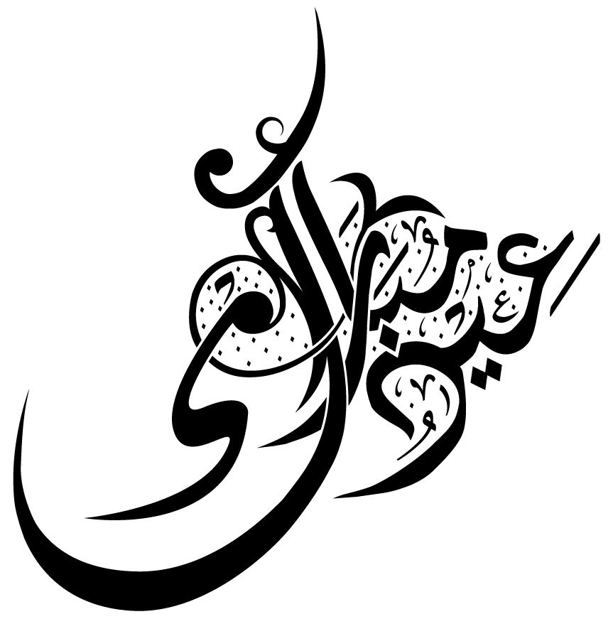 Eid mubarak beautifully calligraphed calligraphy