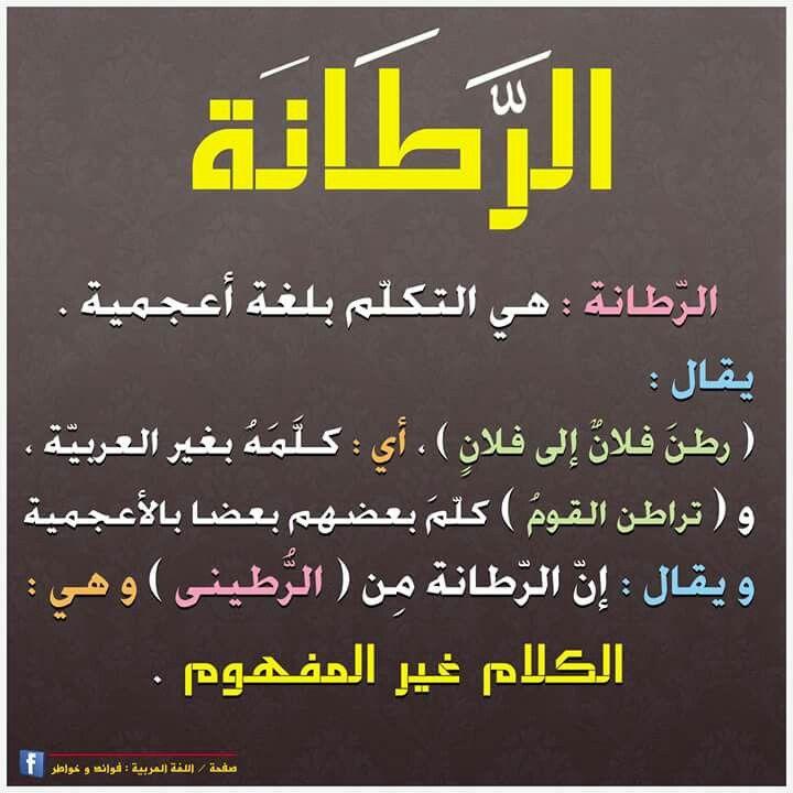 معنى الرطانة في اللغة العربية Learn Arabic Language Beautiful Arabic Words Words Quotes