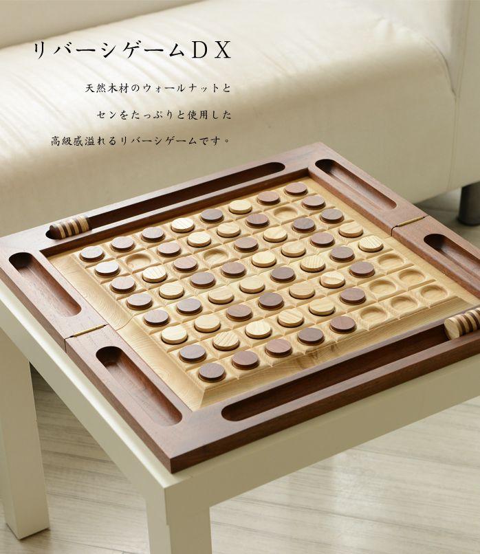 楽天市場 リバーシ 木製 リバーシ ゲーム dx ササキ工芸 旭川