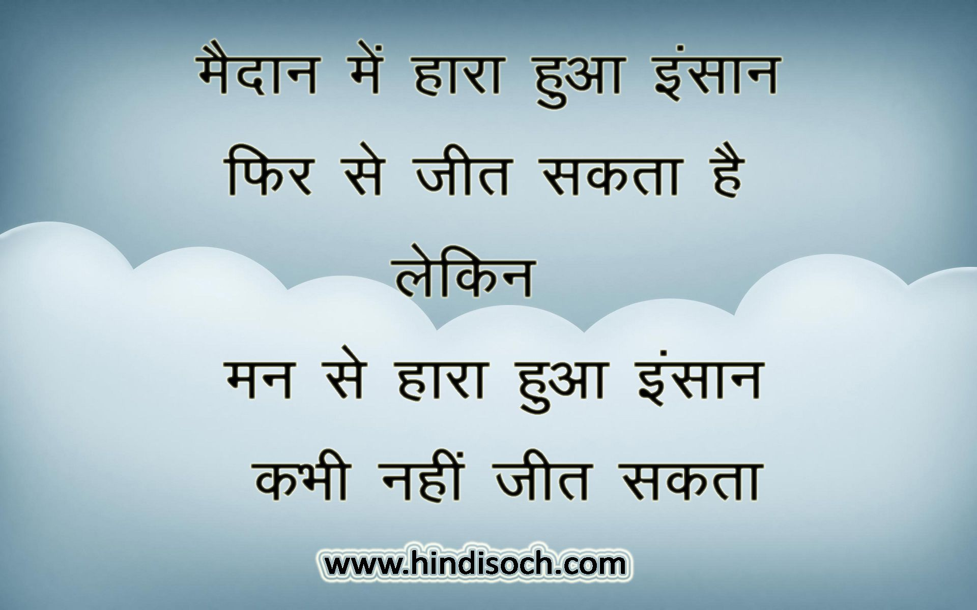 Inspirational Quote About Life Best Motivational Quotes In Hindi  Quotes  Pinterest