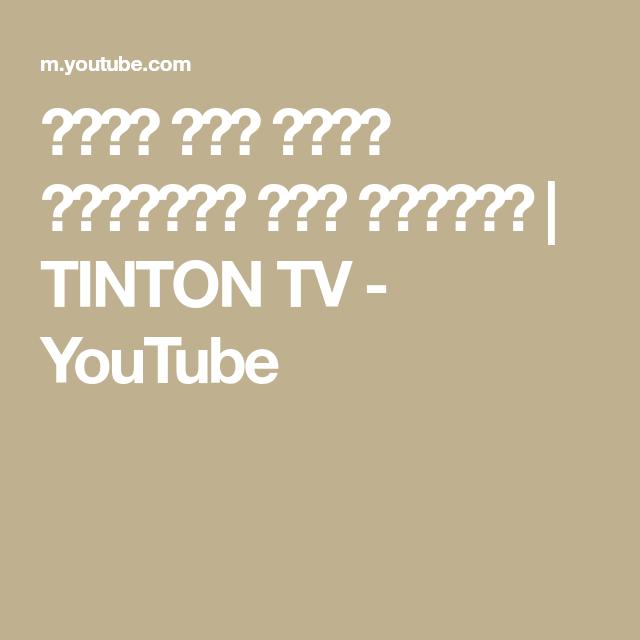 كليب يلا تنام واهديلك طير الحمام Tinton Tv Youtube Turn Ons