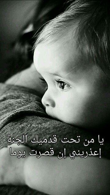اقوال حكم كلمات حنان أم الجنة سماح Beautiful Wallpapers Backgrounds Bff Quotes Baby Face