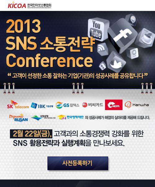 2013년 소통전략 컨퍼런스