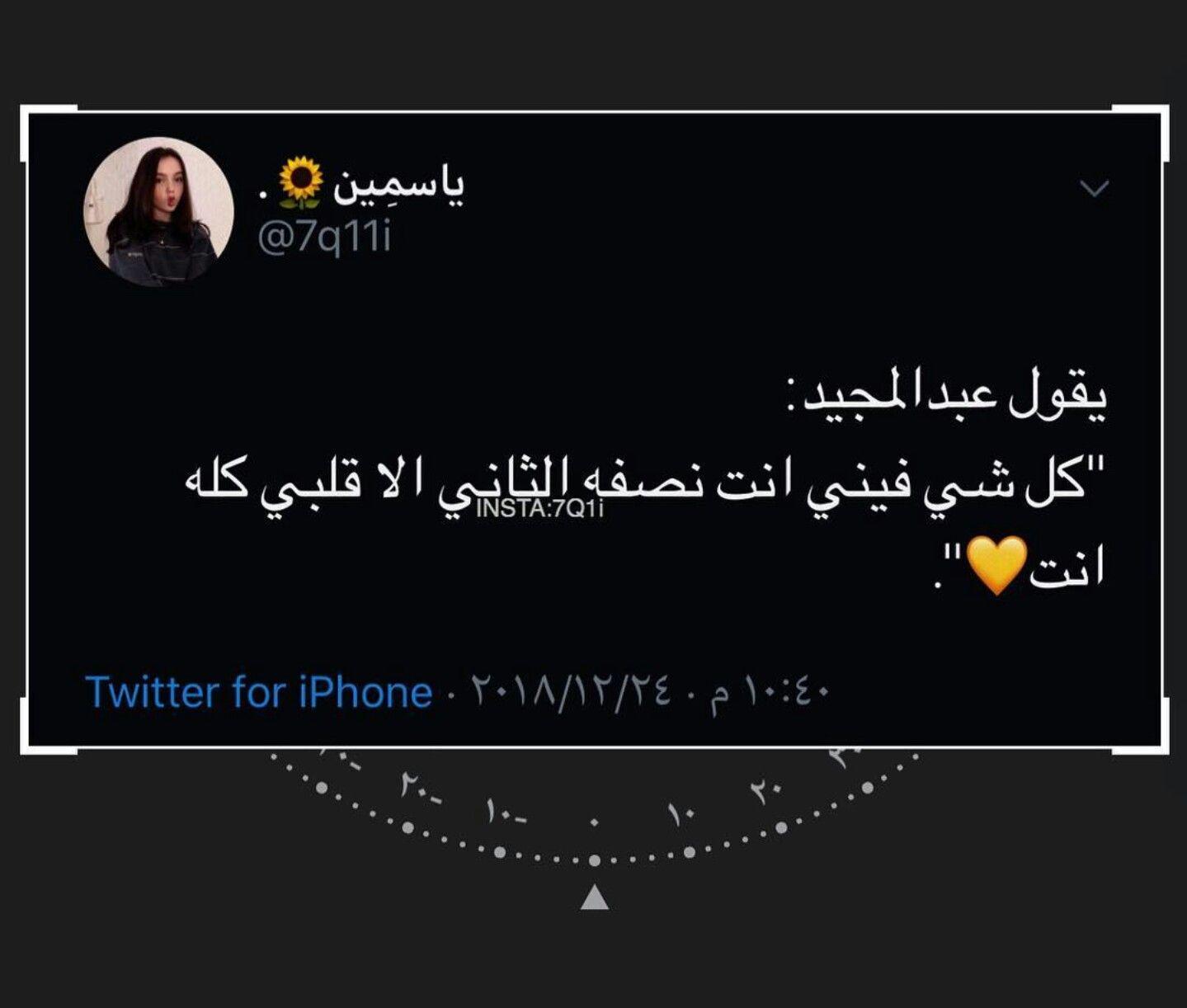 Pin By Nadine On هو الحب منو عشره ولا بيخلق بعد فتره Love Photos Romantic Quotes Arabic Jokes
