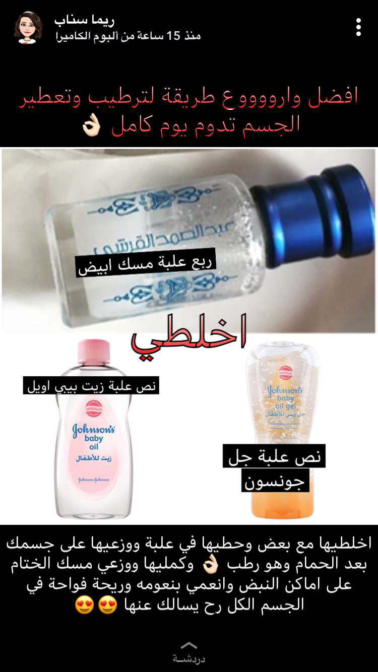 Pin By Eman Amoori On My Saves Beauty Skin Care Routine Skin Care Diy Masks Skin Care Mask