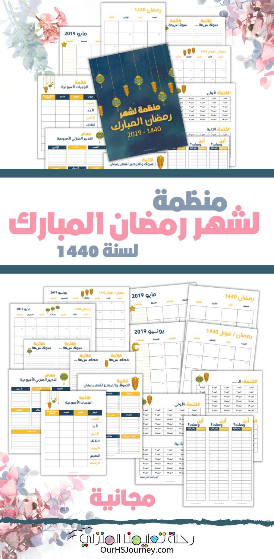 منظمة لشهر رمضان المبارك 1440 2019 Organizing Time Organizing Time Management Jigs