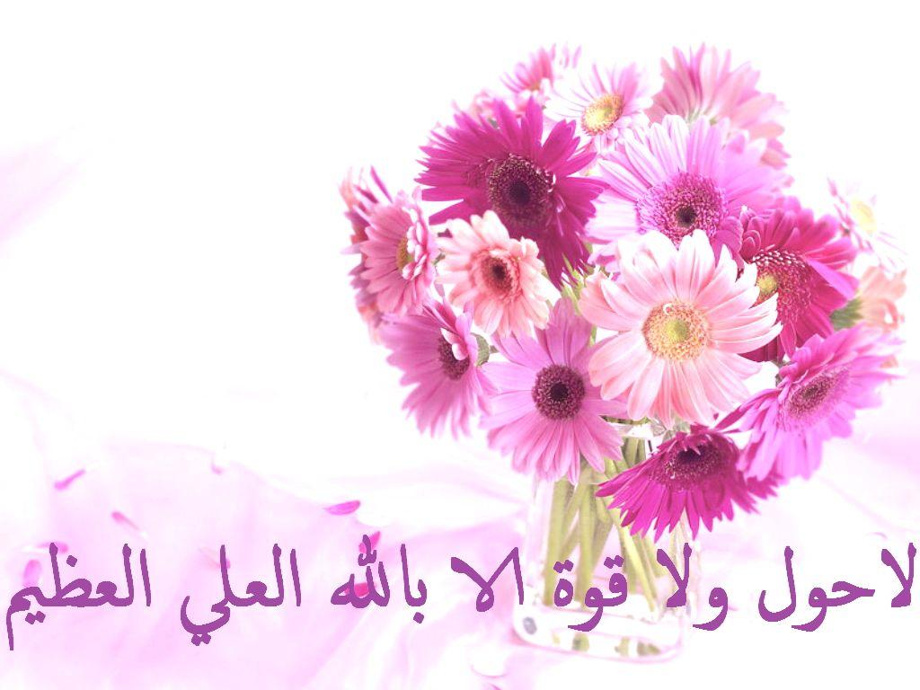لا حول ولا قوة الا بالله العلي العظيم Islamic Pictures Doa Islam Lei Necklace