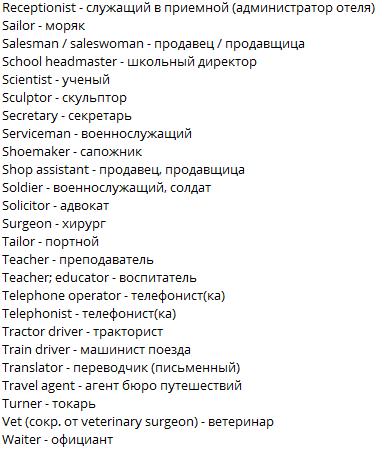 Professii Occupations 3 English Vocabulary Vocabulary English