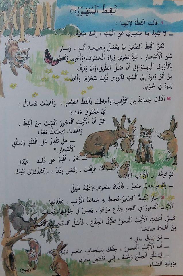 القط المتهور 001 Learning Arabic Arabic Worksheets Free Books Download