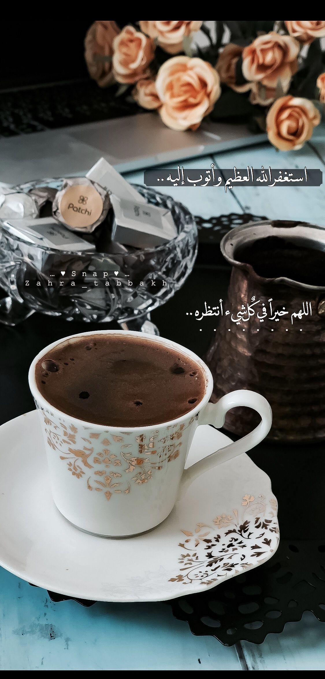 القهوة مع اني لا احبها Coffee Quotes Arabic Coffee Coffee Love Quotes