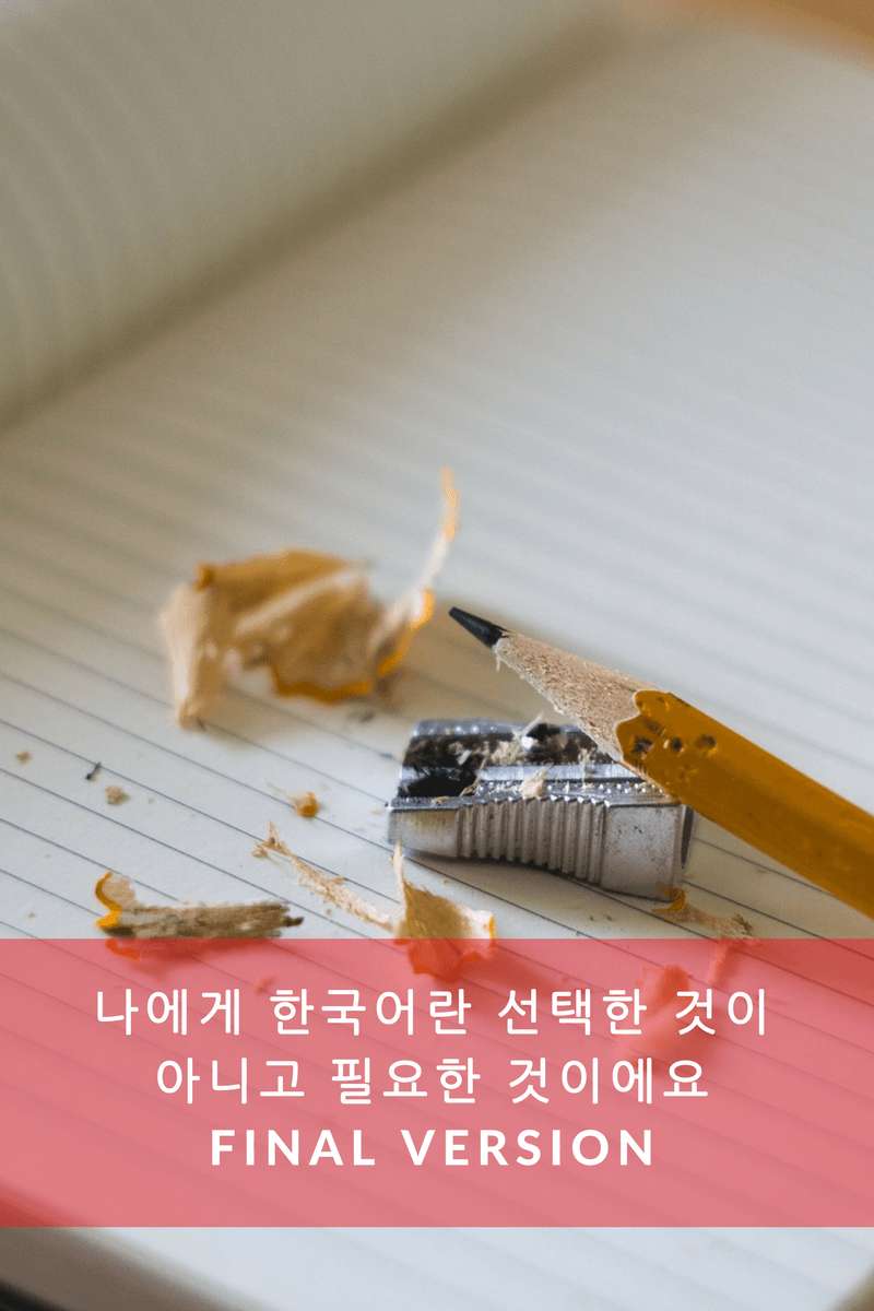 """This is the final draft of my text for the Korean speech contest. The title is: """"나에게 한국어란 선택한 것이 아니고 필요한 것이에요"""". This is the final draft of my speech. #LearnKorean #Korean #한국어"""