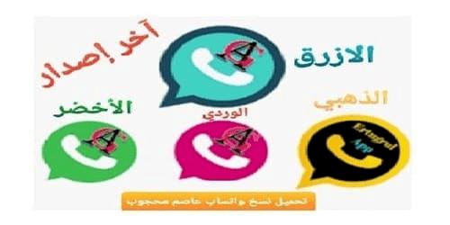 تحميل تحديث واتساب عاصم محجوب ضد الفيروسات 2020 الورديه والبنفسجيه والذهبيه والخضراء Ag2whatsapp