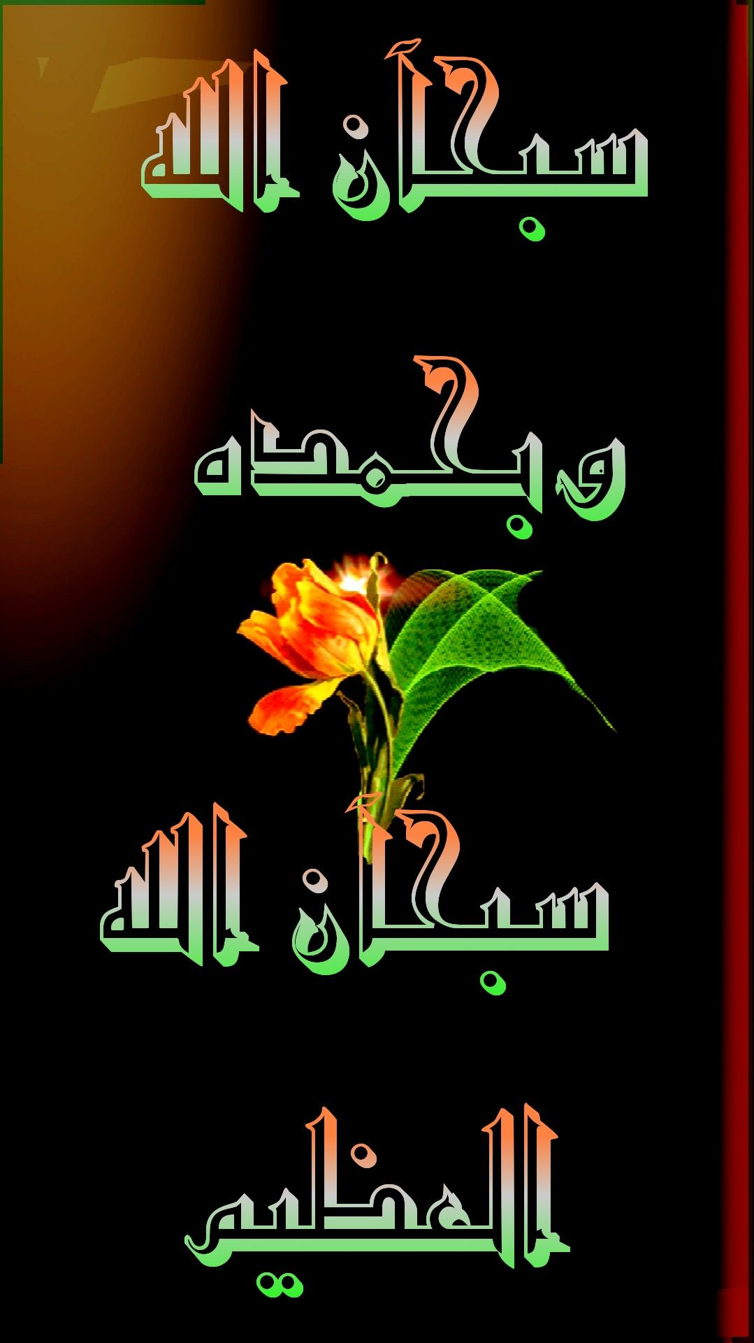 Desertrose ف س ب ح ان الله ح ين ت م س ون و ح ين ت ص ب ح ون و ل ه ال ح م د ف ي الس م او ات Islamic Pictures Islamic Quotes Learning Graphic Design