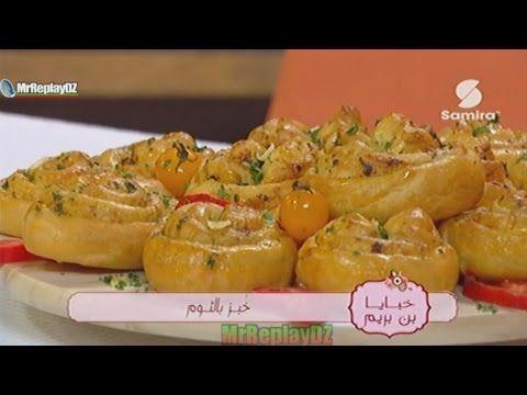 خبايا بن بريم خبز بالثوم Pain A L Aille Samira Tv 2017 Ben