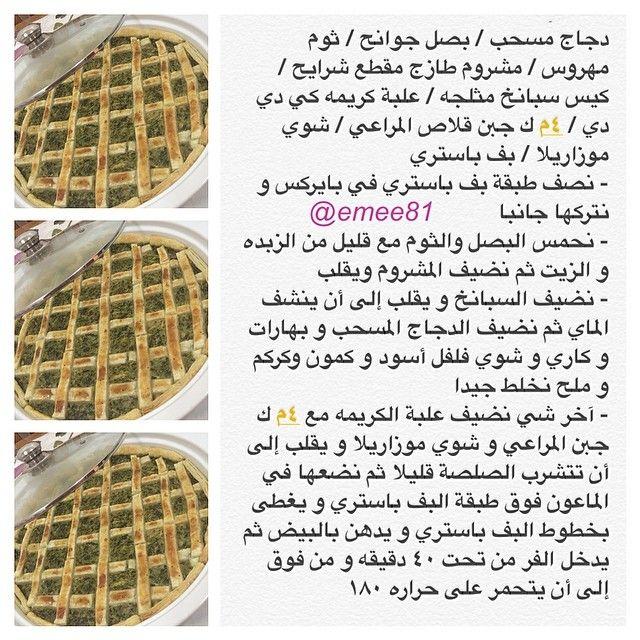 طريقة صينيه البف باستري بالسبانخ و المشروم Padgram Egyptian Food Arabic Food Instagram Posts