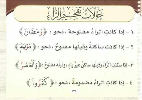 حالات الراء Arabic Calligraphy Bullet Journal Quran