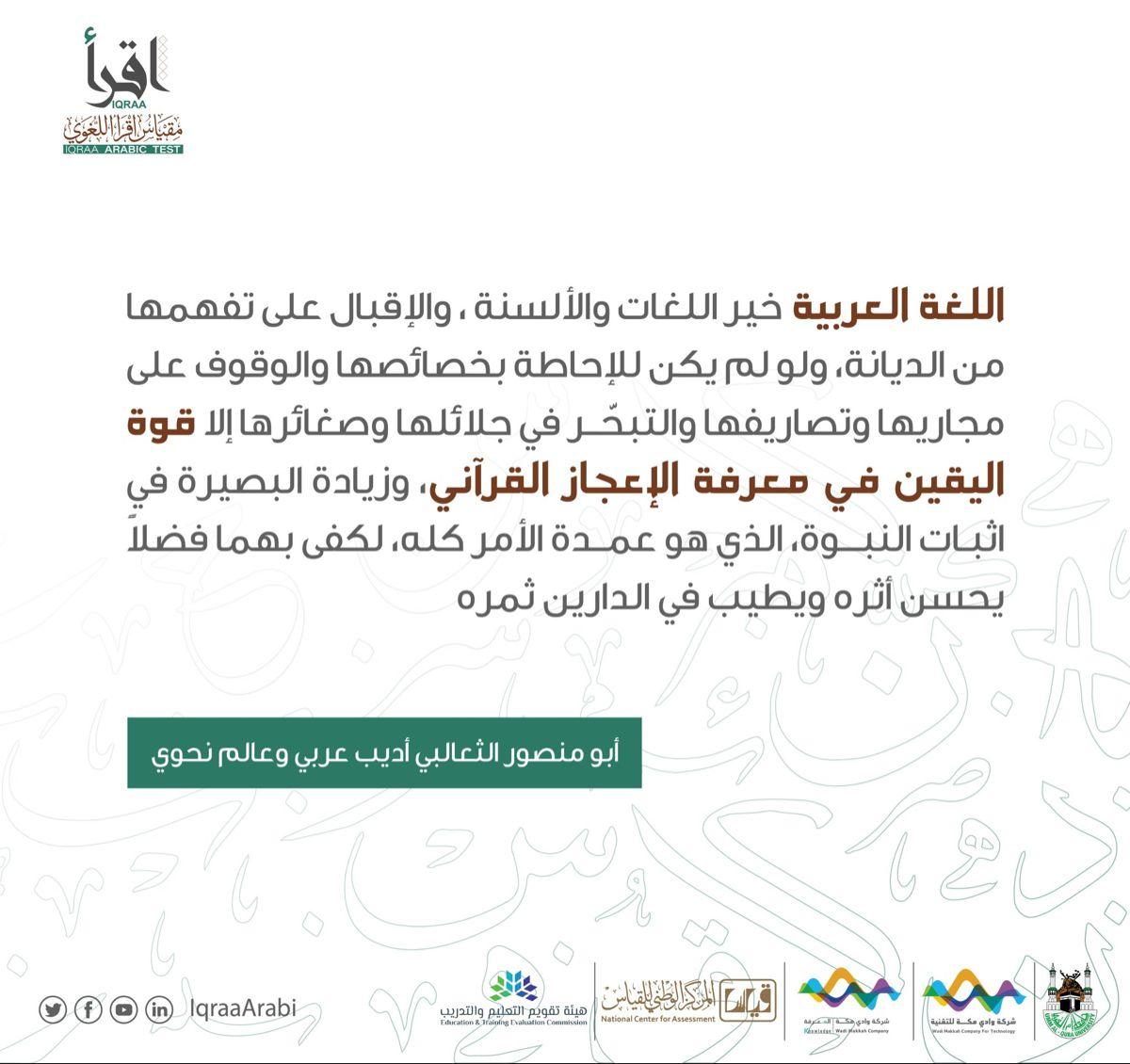 Pin By Soso On أهمية اللغة العربية Learn Arabic Language Education Poster Learning Arabic